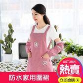 全館85折工作服防水家用圍裙廚房純棉女士家里家外成人背帶式時尚袖套