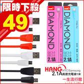 《超值49元》HANG 安卓 HTC 三星 2.1A 1米 鑽石 高速數據 行動電源 充電線 傳輸線 A13668