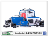 MindShift 曼德士 GoPro 主機+配件收納包四件組 (M) MS511 (公司貨)【分期0利率,免運費】