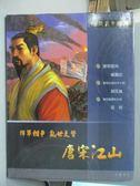 【書寶二手書T5/少年童書_XCK】新世紀中國歷史(唐宋江山)