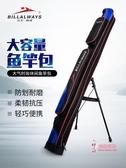 漁具包 魚竿包1.25米硬殼防水雙層釣魚具海桿包多功能收納漁具包T