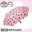 【晴雨用具】GORRANI 3153 (粉紅)福懋傘布千鳥格彩膠布安全自開收傘 傘具 雨傘 陽傘 遮風 擋雨
