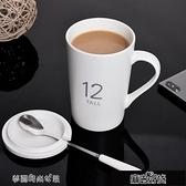 牛奶杯子陶瓷水杯家用馬克杯帶蓋勺大容量簡約咖啡杯茶杯創意【全館免運】