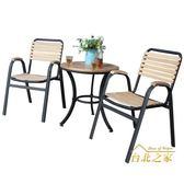 陽台桌椅組合三件套創意簡約現代實木休閒小茶几庭院戶外桌椅套件xw