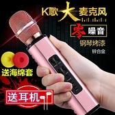 【大功率】手机无线蓝牙全能麦克风全民K歌话筒音响一体唱歌神器618大促618大促
