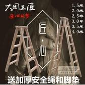 梯子木梯子人字梯雙側木質梯家用折疊人字梯木質人字梯木梯實木三山一舍JY