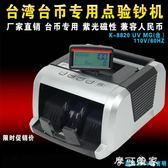 台灣Taiwan台幣防偽抓假專用點鈔機 驗鈔機 MONEY COUNTER igo摩可美家