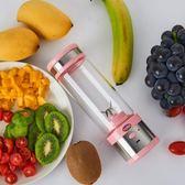 榨汁機迷你學生便攜式隨身榨汁杯家用小型水果汁杯電動玻璃杯【小梨雜貨鋪】
