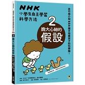 NHK小學生自主學習科學方法:2.膽大心細的假設