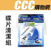 光碟清潔組DVD VCD 乾濕兩用光碟片清潔劑清潔組