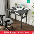電腦桌台式家用臥室可摺疊簡約簡易書桌辦公小桌子學生宿舍寫字桌ATF 米希美衣