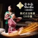 【台北】青和泰養生會館信義館-泰式古法推拿平假日120分鐘