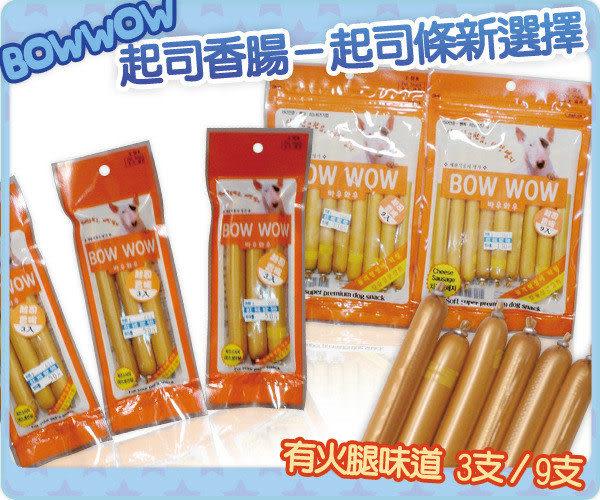 *KING WANG*【3支裝組】 【BOWWOW】起司香腸-起司條新選擇~有火腿味道