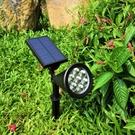 太陽能地插射燈庭院草坪七彩LED投光燈戶外防水超亮景觀照樹壁燈 快速出貨