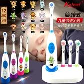 電動牙刷旋轉式兒童電動牙刷寶寶孩子學生卡通自動牙刷軟毛全防水可換刷頭
