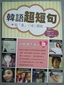 【書寶二手書T7/語言學習_PJC】韓語超短句:從「是」開始(附MP3)_陳慶德