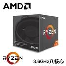 AMD Ryzen R7-3700X 處理器(八核16緒/AM4/內含風扇/無內顯)【刷卡含稅價】