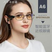 藍芽眼鏡耳機防藍光防輻射智慧入耳式多功能護目平光眼鏡消費滿一千現折一百