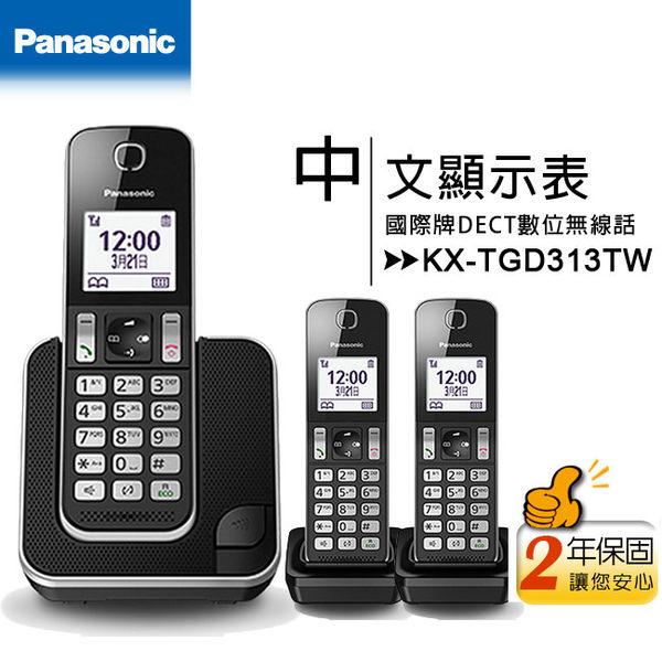 國際牌Panasonic KX-TGD313TW DECT數位無線電話(KX-TGD313)