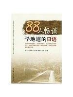 二手書博民逛書店《88 people talk about learning authentic Japanese》 R2Y ISBN:7561160615