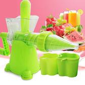 創意手動榨汁機迷妳學生宿舍手搖水果橙子攪拌小型果蔬壓用榨計機