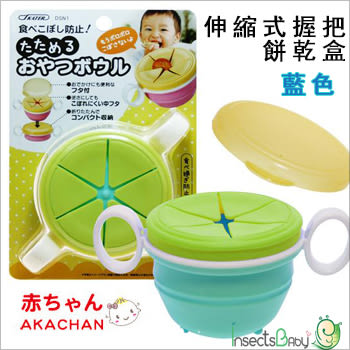 ✿蟲寶寶✿【日本AKACHAN 】餅乾不再掉滿地 伸縮式握把餅乾盒-藍色
