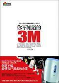 (二手書)你不知道的3M