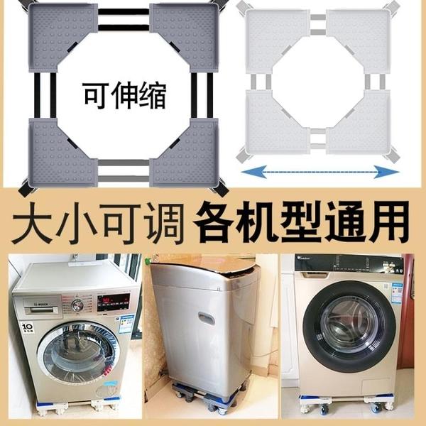 洗衣機底座通用置物架全自動托架冰箱移動萬向輪支架墊高架子腳架