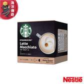 【海洋傳奇】【日本出貨】Nestle 雀巢 星巴克聯名 咖啡膠囊 拿鐵瑪奇朵 12入 6杯份