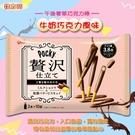 【格力高】午後奢華巧克力棒--牛奶巧克力風味(120g/包) 【合迷雅好物超級商城】