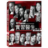 實習醫生 第7季 DVD (音樂影片購)