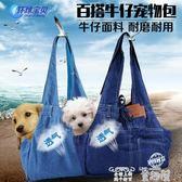 寵物手提包 寵物包包外出狗背包水洗牛仔袋手提幼犬包泰迪外出便攜袋貓便攜包 童趣屋