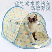 貓窩寵物貓窩帳篷貓隧道 寶貝當家