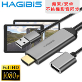 HAGiBiS海備思 全新第六代蘋果/安卓通用高畫質MHL影音傳輸線