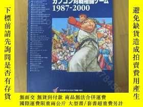 二手書博民逛書店ALL罕見ABOUT CAPCOM HEAD-TO-HEAD FIGHTING GAME 1987-2000 CA