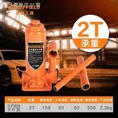 千斤顶 立式液壓千斤頂手搖式轎車車載換胎5噸8噸YYS 【創時代3c館】