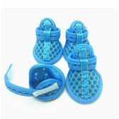 【新年鉅惠】狗狗鞋子夏天透氣軟底防滑小型犬寵物網鞋比熊泰迪鞋一套4只