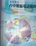 二手書R2YBb 89年7月《中華電信 臺中地區電話號碼簿 住宅部》