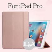 Apple iPad Pro 12.9吋 三摺側翻皮套 半透磨砂 支架 睡眠換醒功能 輕薄 蘋果