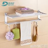 毛巾架太空鋁浴巾架 衛生間折疊置物架 浴室衛浴五金掛件YYJ   MOON衣櫥