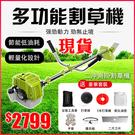 側背式割草機 二沖程打草機多功能手動可攜式 收割機 充電式 家用側掛式農用 除草機T