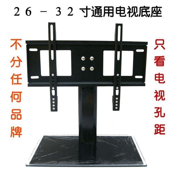 電視機底座 通用創維海信TCL長虹康佳32-37-42-65寸液晶電視機底座支架 莎瓦迪卡