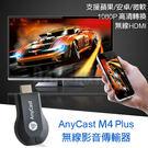 iphone 安卓 電視棒 手機投影電視 無線 wifi 影音 AnyCast M4 plus RK 台灣認證(V50-1713)