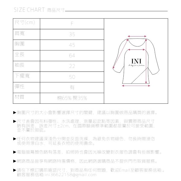 【INI FASHION】修身拼接蕾絲針織上衣.三色