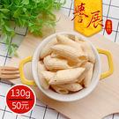 【譽展蜜餞】海苔洋芋捲 130g/50元