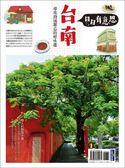(二手書)台南日日有意思:尋找府城難忘的好味道