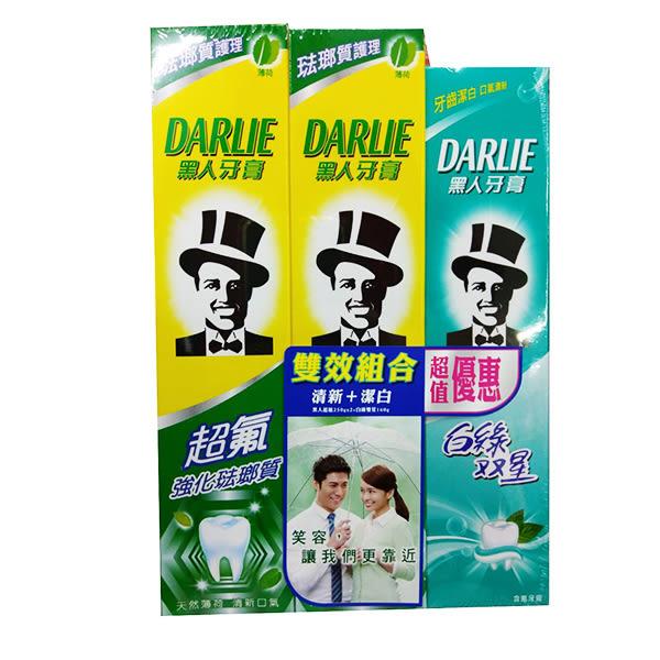 黑人牙膏250g*2+白綠雙星160g*1(超值組)