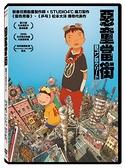 【停看聽音響唱片】【DVD】惡童當街 經典重映