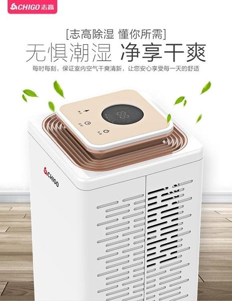 志高除濕機家用抽濕機除潮臥室吸潮器小型迷你靜音室內干燥吸濕器 陽光好物