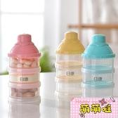 寶寶奶粉盒外出裝奶粉儲存罐便攜盒迷你小號嬰兒奶粉格分裝盒【萌萌噠】